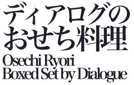 eatpia ディアログ 東北沢 フレンチ dialogue higashikitazawa french
